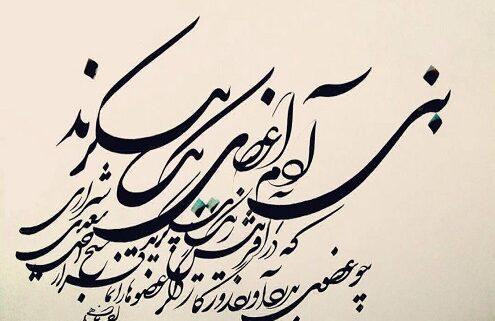 "Poem ""Bani Adam"" by Sadi Shirazi"