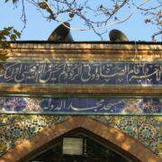 Majd Al-Dowla Mosque
